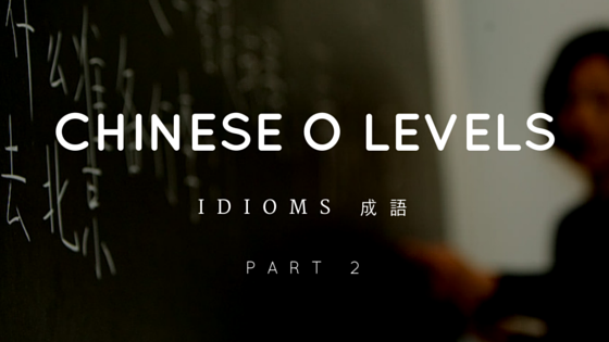 O LEVEL CHINESE IDIOMS SERIES 2