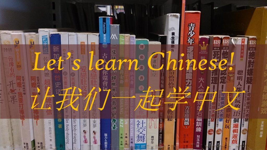 What to Prepare Before Learning Chinese WSQ SkillsFuture approved courses